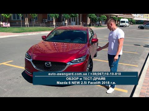 Обзор Mazda 6 NEW с комплектацией премиальных авто