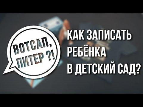 Как записать ребёнка в детский сад в СПб?