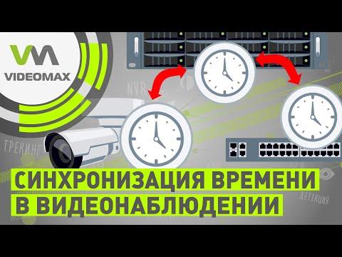 Синхронизация времени в системах видеонаблюдения