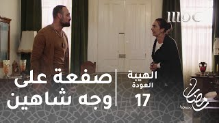 مسلسل الهيبة - الحلقة 17 - بعد أن صفعته.. شاهين يفجر الحقيقة بوجه أمه