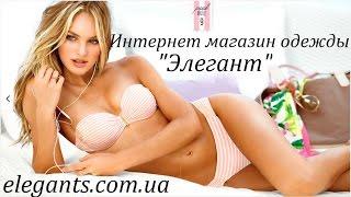 Последние новости на сегодня онлайн в мире нижнего белья Сумы (Украина).(, 2016-10-12T20:11:06.000Z)