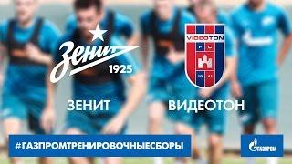 «Газпром» — тренировочные сборы: «Зенит» — «Видеотон»