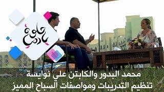 محمد البدور والكابتن الدكتور علي نوايسة - تنظيم التدريبات ومواصفات السباح المميز
