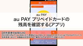 【au WALLET】au WALLET プリペイドカードの残高を確認する(アプリ)