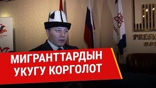 """""""Замандаш"""" коомдук фонду Орусияда мигранттардын көйгөйлөрүн чечүү үчүн форум өткөрдү"""