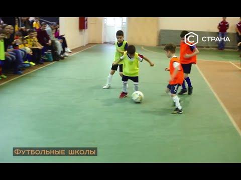 Футбольные школы | Бизнес | Телеканал