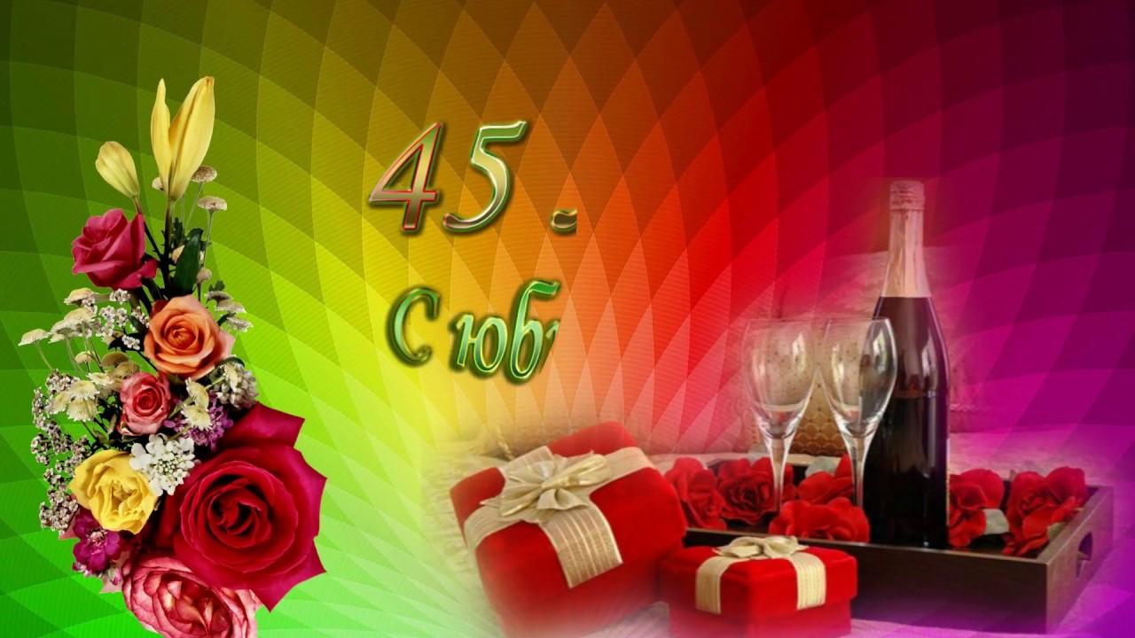 Открытка поздравление с днем рождения мужчине 45 летием