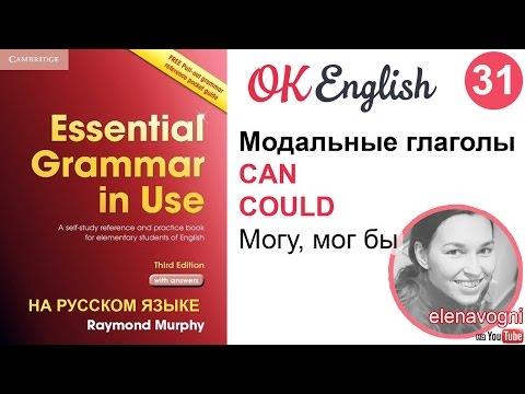 Unit 31 (30) Модальные глаголы CAN и COULD для начинающих