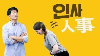 인사(greeting) is more than just saying hello in Korean culture