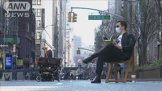 NYの車道を歩行者に開放 公園の人口密度低下狙い(20/03/28)