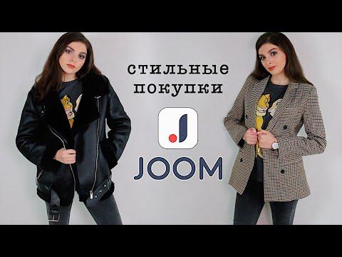 Стильные покупки с Joom ❤️ Выгодно!