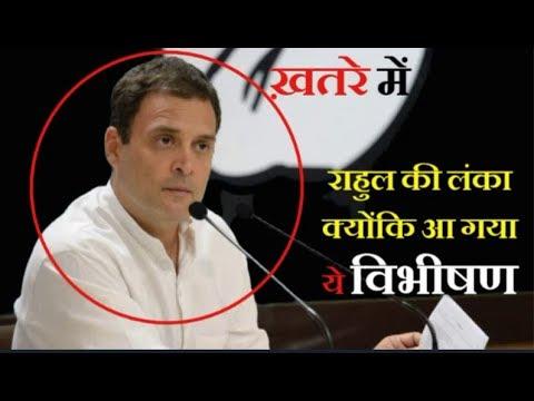 कांंग्रेस की लंका में घुस गया 'ये' विभीषण,अब लगेगी ..-श्रीसंतबेतरा अशोका