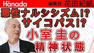 小室圭さんを精神鑑定してみた(ら…驚愕の結果が…)。「小室騒動」いまだ収まらず…。|花田紀凱[月刊Hanada]編集長の『週刊誌欠席裁判』