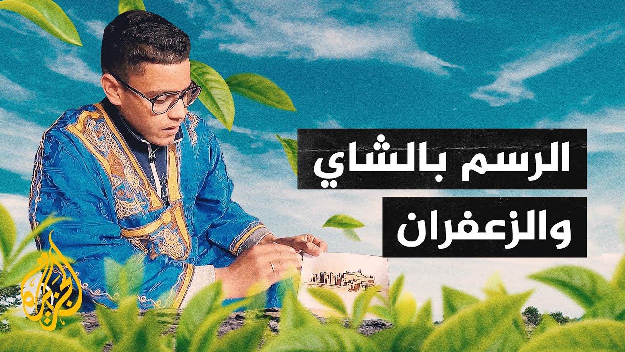 شاب مغربي يرسم الصحراء بحبوب الشاي  - 06:57-2021 / 4 / 9