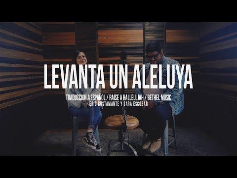 Levanto un Aleluya (Raise a Hallelujah) - Spanish Version por Eric Bustamante ft. Sara Escobar