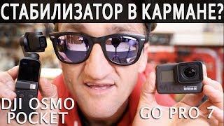 ЛУЧШИЙ стабилизатор DJI OSMO POCKET ОБЗОР и сравнение с Go Pro Hero 7 // Кейси Найстат