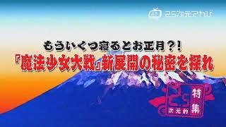 2013年09月26日 MC 岩田光央 南條愛乃 リポーターズ 綾瀬有 持月玲依 村...