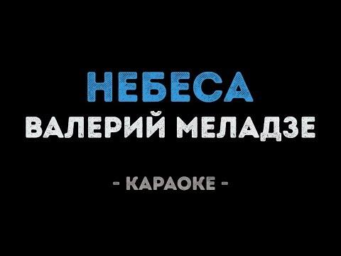Валерий Меладзе - Небеса (Караоке)