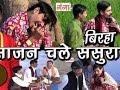 Bhojpuri Birha | Sajan Chale Sasural (part - 1) | Haider Ali Jugnu | Superhit Bhojpuri Birha | video