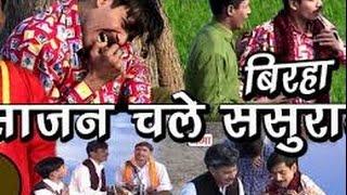 Bhojpuri Birha | Sajan Chale Sasural (Part - 1) | Haider Ali Jugnu | Superhit Bhojpuri Birha |