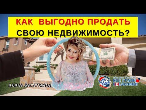 Как выгодно продать свою недвижимость ритуал от Елены Касаткиной #всегранивселенной