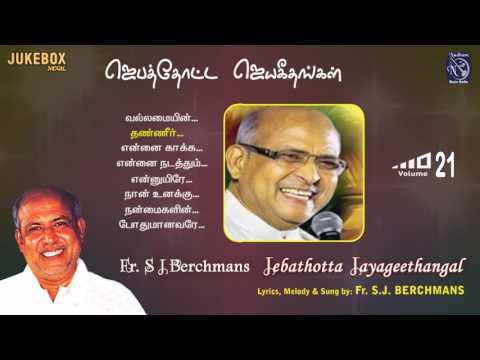 Jebathotta Jayageethangal Vol 21|Fr S J Berchmans | Juke Box