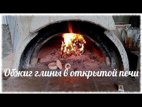 Обжиг глины в печи