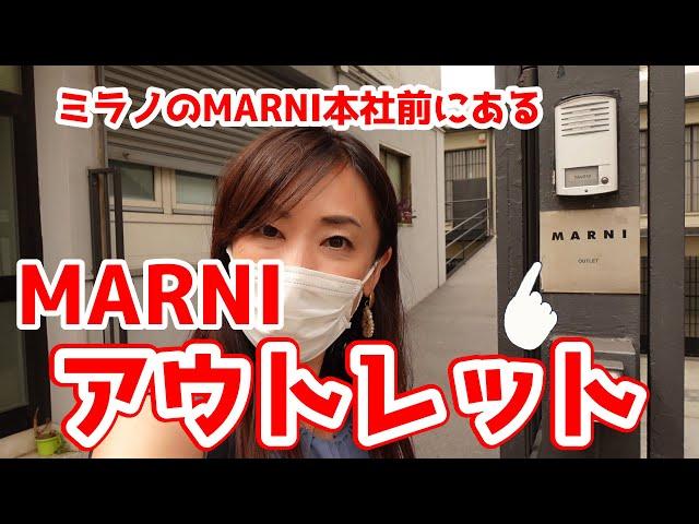 知る人ぞ知るミラノのMARNI本社前アウトレット!こんな場所にMARNI本社があるのねーってビックリしました/イタリア・ミラノ・マルニ・アウトレット
