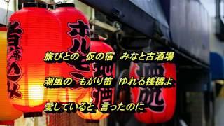 大川栄策「夜明け前」 COVER:橘のぼる.