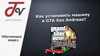 Как установить машину в GTA San Andreas?