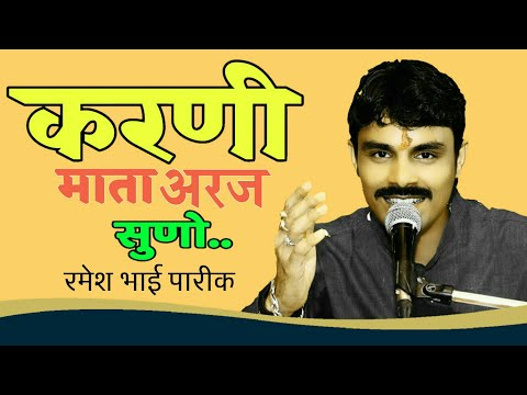 थाने विनती करूं में बारम्बार ।। Karni mata ji bhajan ।। ।। thane vinti karu || by Ramesh Bhai Pareek