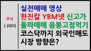 실전매매 한진칼 YBM넷 신고가돌파매매 음봉고점먹기~ 코스닥까지 외국인 매도! 시장 방향은?[JJ리더]