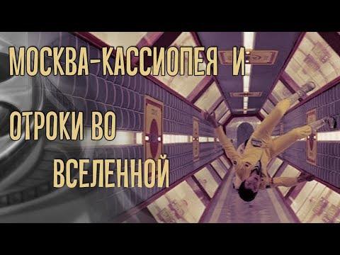 Dominika - Обзор фильмов Москва-Кассиопея и Отроки во Вселенной
