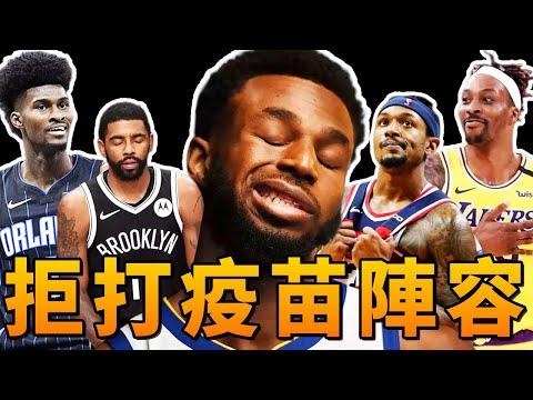 5大拒絕打疫苗的球員,他們組一隊或許可以總冠軍!【NBA】球學家