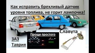 Как исправить брехливый датчик уровня топлива и лампочку уровня топлива ЗАЗ, Таврия, Славута