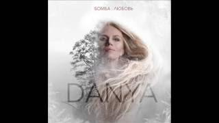 DANYA - Бомба - любовь (премьера песни)