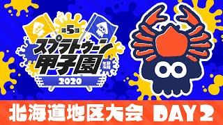 「第5回スプラトゥーン甲子園」 北海道地区大会 DAY2