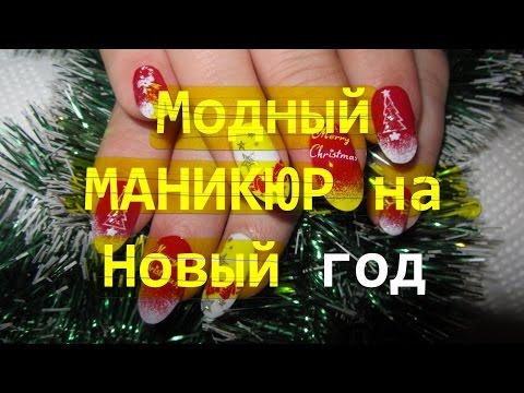 Новогодний маникюр. Nail art designs. Модный маникюр на Новый год. НОВИНКИ!