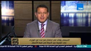 البيت بيتك - الرئيس السيسي يؤكد في اجتماع الوزراء الجدد على أهمية دور الدولة في ضبط الأسعار
