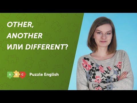 Как переводится слово another