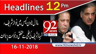 News Headlines | 12:00 PM | 16 Nov 2018 | Headlines | 92NewsHD