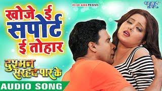 आगया भोजपुरी का सबसे हिट गाना 2020 - Khoje Ee Support Tohar - Dushman Sharhad Par Ke