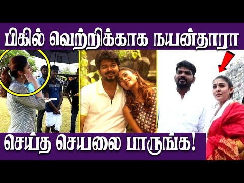 Actress Nayanthara & Vighnesh Shivan Latest Viral Video | Bigil |