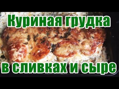 Куриная грудка запечёная в сливках и сыре - быстрый рецет