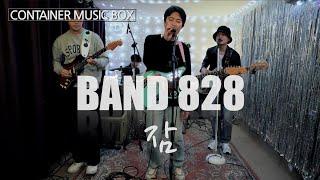 4K LIVE [컨테이너뮤직박스] BAND828 - [잠]
