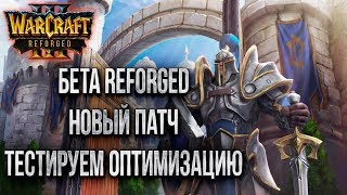 ТЕСТИРУЕМ ОПТИМИЗАЦИЮ В НОВОМ ПАТЧЕ: Бета Warcraft 3 Reforged