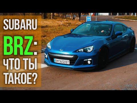 Subaru BRZ из США: что ты такое?