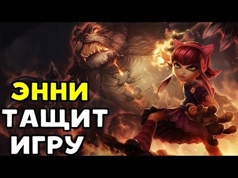 видео: ТАЩЕРСКИЙ ПИК | Энни - Лига Легенд / league of legends annie guide