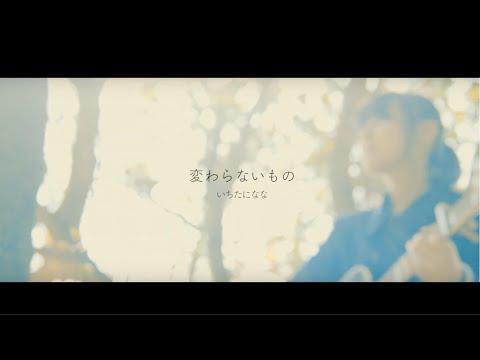 【オリジナル曲MV】変わらないもの/いちたになな