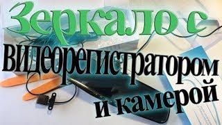 Addkey Full HD - дзеркало з реєстратором і камерою заднього виду. РОЗПАКУВАННЯ / Phleyd